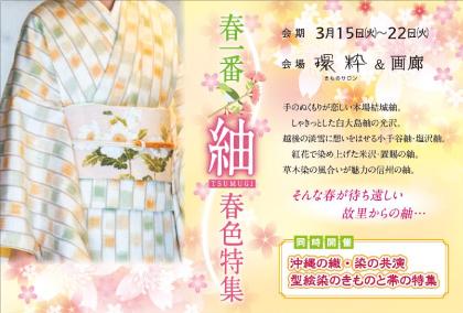1601kansui-DM2