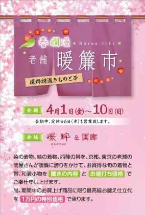1601kansui-DM3