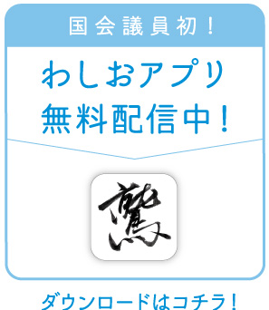わしおアプリ